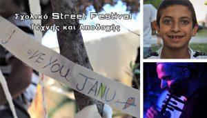Σχολικό Street Festival Τέχνης και Αποδοχής