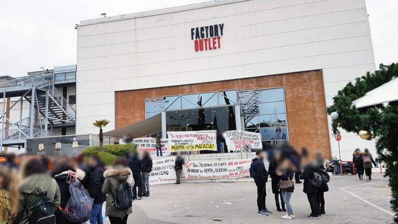 f5b82c206b Ενημέρωση για την εργατική συγκέντρωση της Τετάρτης 2 1 19 στο Factory  Outlet στην Πειραιώς